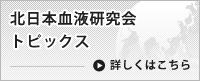 北日本血液研究会 トピックス